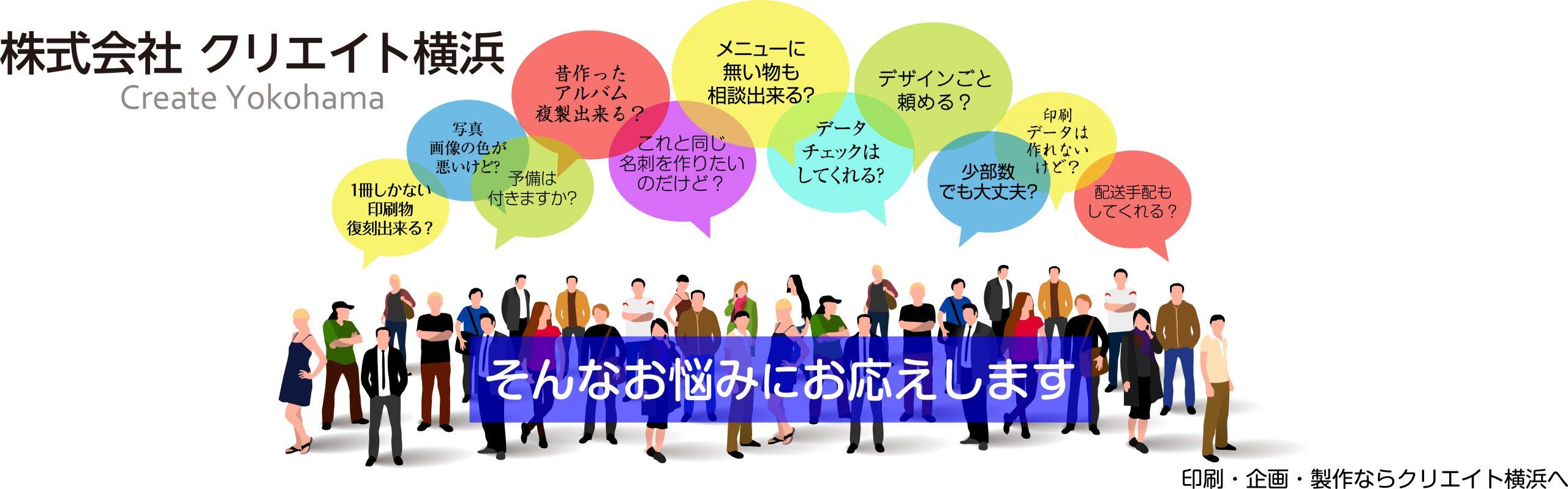 印刷・企画・制作なら株式会社クリエイト横浜へ